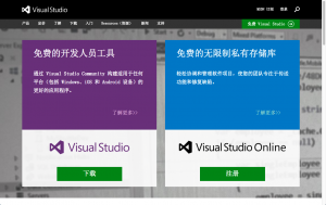 图:Visual Studio Online免费试用
