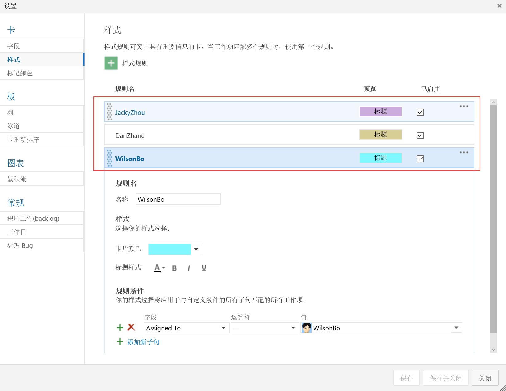 TFS 2015 敏捷开发实践 – 看板的使用