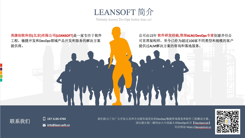 yuedanping-leansoft