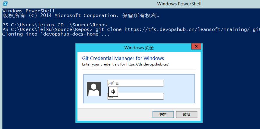 git-login-windows