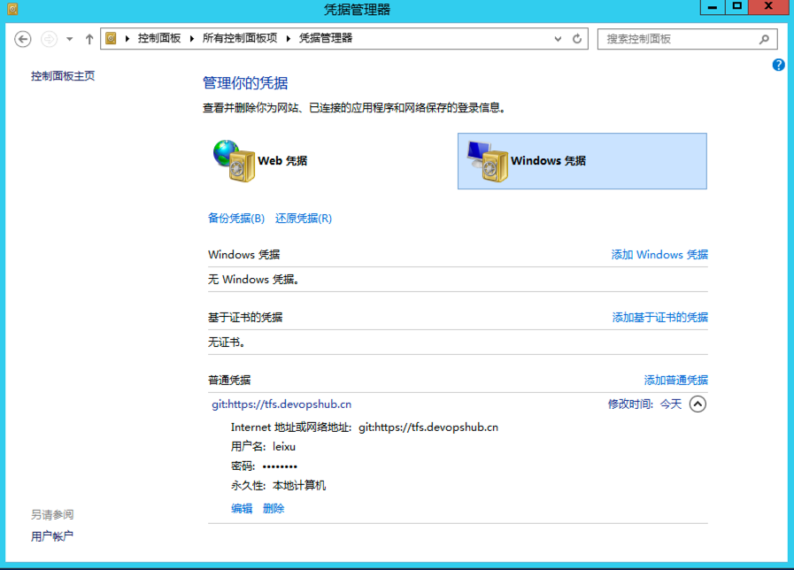 windows-credential-manager